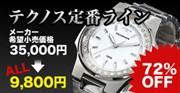 テクノス定番ライン9800円均一セール!