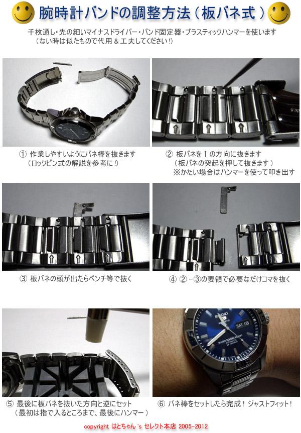 時計バンド調整の方法 時計ベルト調整の方法 板バネ式