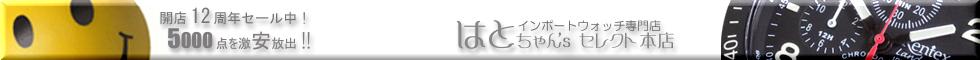 ウォッチ通販 はとちゃん's セレクト本店トップページ